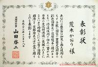 101218あけぼの賞賞状.jpg