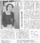 西本願寺新報.jpg