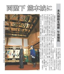 「両陛下 熊本城に」.jpg