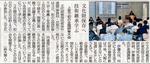 京都新聞20110704.jpg