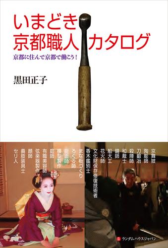 京都職人_cover2.jpg