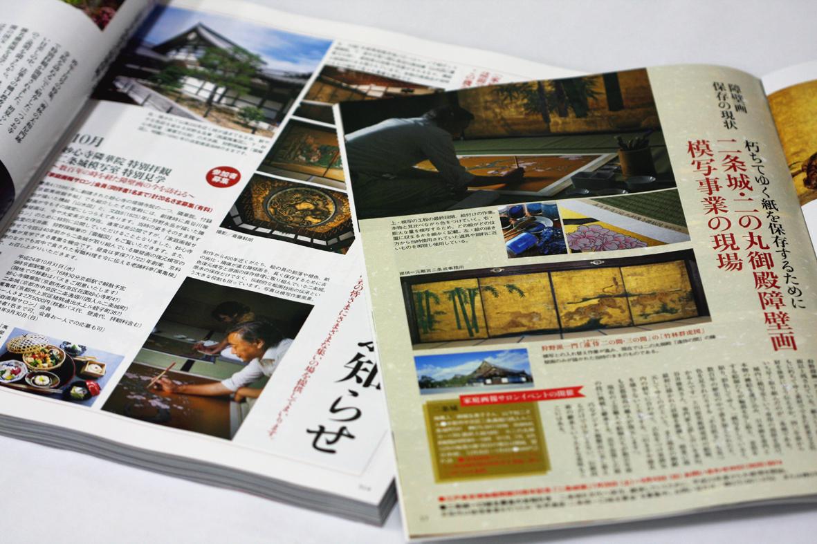 家庭画報2012年10月記事-1.jpg