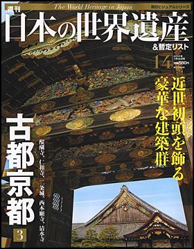 日本の世界遺産14 表紙.jpg
