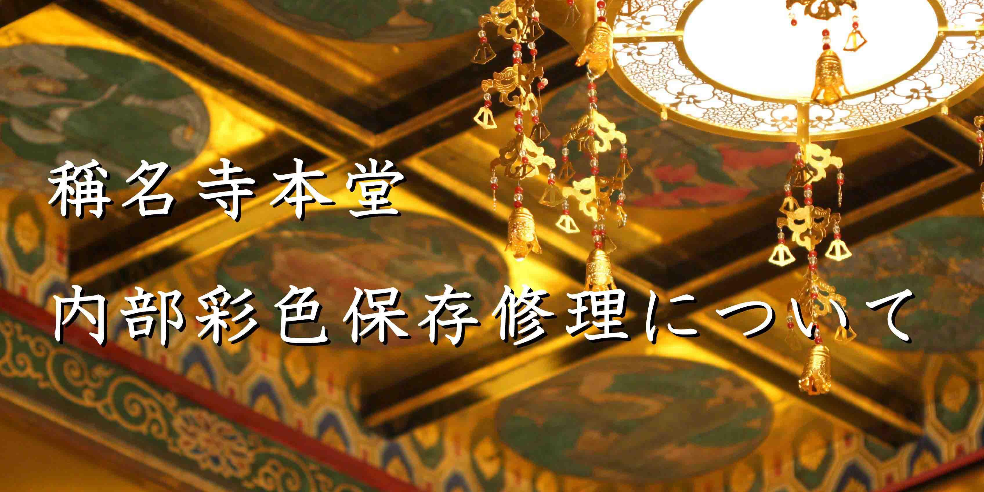 稱名寺本堂タイトル.jpg