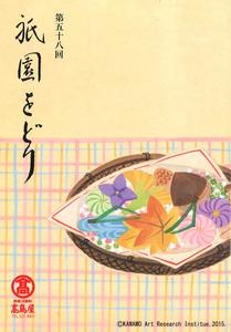 第五十八回 祇園をどり 所.jpg
